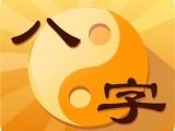 南京起名算命风水算较准的大师