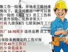 湖南长沙代缴社保、公积金咨询、代缴企业工伤一险