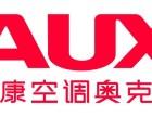 欢迎进入-绍兴奥克斯空调各点 售后服务网站 咨询电话