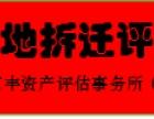 南平企业经营损失评估 专业工厂拆迁补偿评估