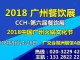 2018第六届广州CCH餐饮连锁加盟展