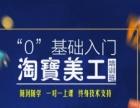 咸宁淘宝开店培训学校,网上开店,淘宝美工,网店推广