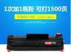 碳粉 硒鼓 墨盒 墨水 碳带 传真纸 打印机 复印机 传真机