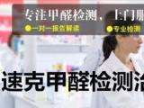 周口市速克甲醛检测专业甲醛检测国家标准CMA测甲醛