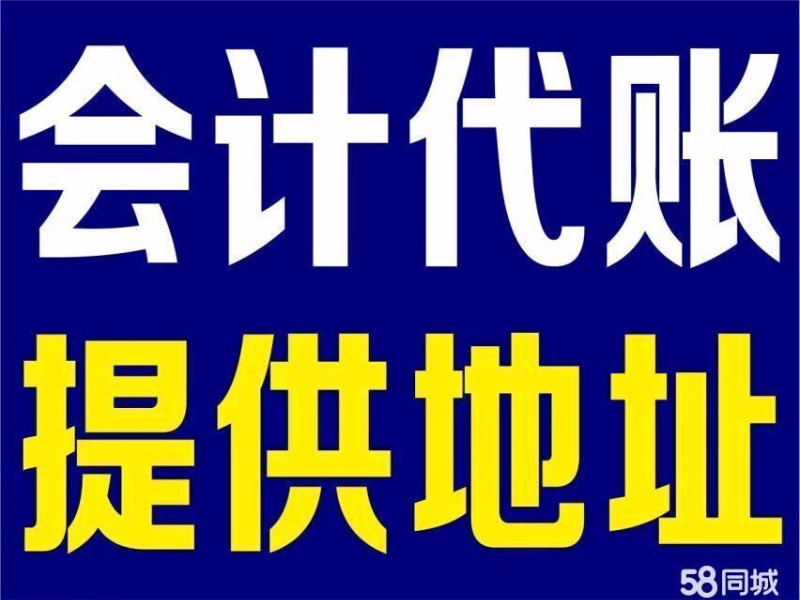 闵行浦江镇附近代理记账财务交接 注册公司注册商标申请进出口权