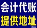 长宁区找优秀吕会计代办代理记账报税变更注销解黑户补年检申报