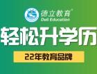 深圳龙岗中心城德立教育成人高考大专本科学历提升 高升本