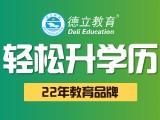 深圳东门成人高考教育培训专升本