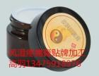 皮肤抑菌液 风湿喷雾剂 加工生产厂家
