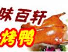 味百轩烤鸭加盟