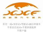 重庆全市提供汽车零首付低首付分期销售服务,车型百款,现车丰富