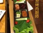 日式烧肉加盟 韩国烤肉厨师