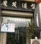 汶川县40平米美容美发-美发店6万元