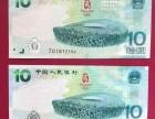 大连上门回收连体钞,高价回收纪念钞银元价格