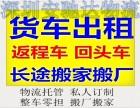深圳到温州专线物流公司 拼货配货 天天发车