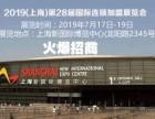 2019上海国际餐饮连锁加盟展览会 7月17日