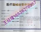 郑州市管城区医疗器械经营许可证办理,医疗器械我是专业滴!