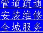 无锡新吴区旺庄疏通下水道小便池维修