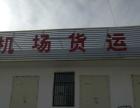 (空运)庆阳西峰机场货运部
