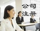 代理记账,公司注册,企业变更,企业注销,税务咨询