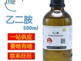 广东广州佛山乙2二胺分析纯AR实验化学试剂价格购买厂家供应商