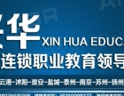 连云港淘宝开店培训,详情页设计,宝贝包装设计,到兴华教育