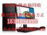 江阴网吧淘汰电脑回收 江阴大学废电脑回收 二手笔记本回收