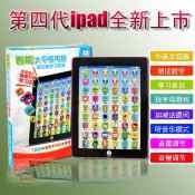 新iPad苹果学习机早教机仿真平板电脑点读机婴幼儿童早教益智玩具