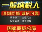 深圳营业执照办理公司注册注销流程