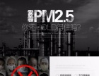 绿源免费检测室内甲醛,PM2.5等室内空气质量