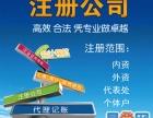 代办深圳惠州记账报税,一般纳税人申请,审计报告,出口退税