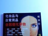 化妝品與日常用品含致癌化學物檳消協指南