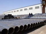 吉林大口径螺旋钢管 吉林厚壁螺旋钢管DN3400