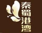 秦蜀港湾时尚中餐厅加盟