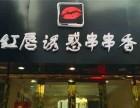 上海红唇诱惑串串香加盟费用低,创业的佳选!
