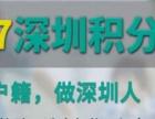 深圳市公明入深户办理积分入户的正规机构学上教育