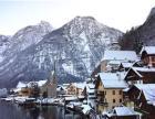 奥地利小镇高端游攻略
