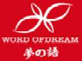 梦之语家纺加盟