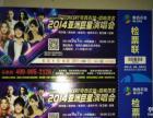 2014亚洲巨星演唱会VIP连号门票2张