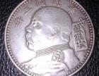 古钱币在西安交易袁大头在哪交易正规合法出手袁大头