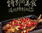 晋城龙潮炭火烤鱼加盟项目利润,加盟龙潮炭火烤鱼费用多少