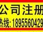 公司注册_潜山公司注册需要哪些材料_安庆华诚代办