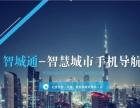 智城通项目寻找合作伙伴,与您共享智慧生活
