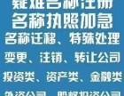 徐汇交大 代理记账 地址迁移 整理乱账 汇算清缴 找晏会计