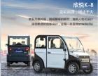 娄底四轮电动车代理新能源电动小汽车厂家诚招区域经销商