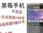上海黑莓priv港版现货 上海黑莓手机专卖店