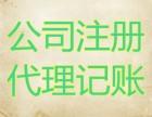 宜春代办公司注册 公司注册代理 变更
