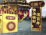 百寿丹 人参固本丸