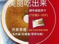 酥咔减脂饼干:雯丽 全国火热招商