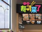 寿司加盟投资品牌 小米寿司来了